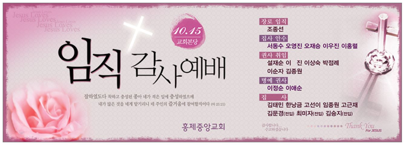 20171015홍제중앙교회임직식